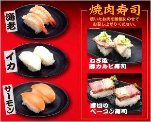 お寿司 食べ放題