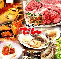 【焼肉でん】ランチ・食べ放題メニューをチェック!料金やクーポン情報掲載