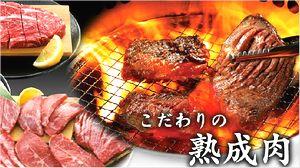 熟成肉の値段