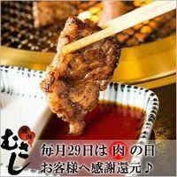 肉の日 クーポン