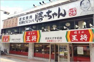 焼肉かっちゃん 店舗